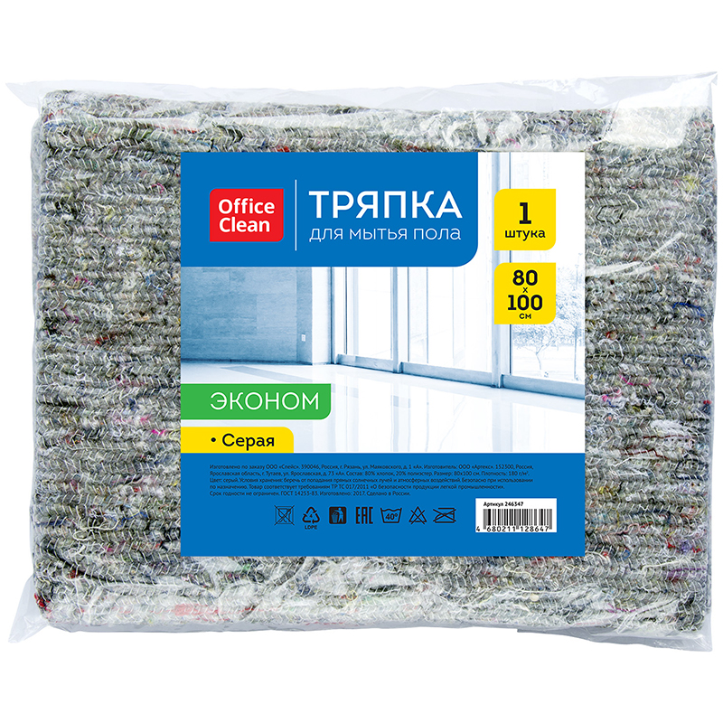 Тряпка для пола OfficeClean 80% хлопок, 20% п/э, 80х100 см.